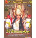 Sri Renukadevi - 2004 Video CD