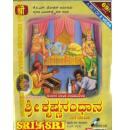 Sri Krishna Sandhana - Drama Video CD