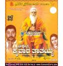 Sri Kshetra Kaivaara Taatayya - 2007 Video CD