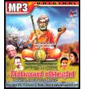 Sri Shishunala Sharif - Songs, Drama, Keerthane Collections MP3