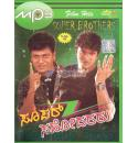 Shivrajkumar-Puneeth Rajkumar Hits MP3 CD