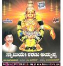 Swamiye Sharanu Ayyappa - Dr. Rajkumar Audio CD