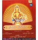 Swamy Saranam (Ayyappa Devotional Songs) Audio CD