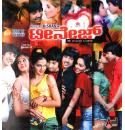 Teenage - 2012 Audio CD