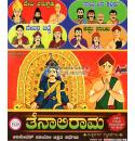 Tenali Rama (Kannada Animated Stories) Video CD