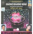 Thandaara Mandaara Hoova - H. Phalguna Audio CD