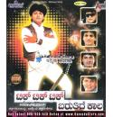Shivrajkumar Film Hits - Tik Tik Barutide Kala MP3 CD
