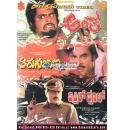 Antha - Thirugu Baana - April Fool Combo DVD