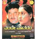 Vande Maatharam - 2001 Video CD