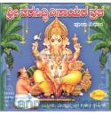 Sri Varasiddhi Vinayaka Vrata Audio CD