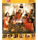 Vinayaka Geleyara Balaga - 2011 MP3 CD