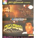 Vishnu Vijaya - 1993 Video CD