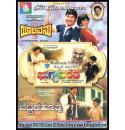 Bhagyavanta - Yaarivanu - Bettada Hoovu (Puneeth Hits) Combo DVD
