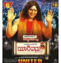 Yaarivanu - 2013 Video CD