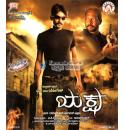 Yaksha - 2010 Video CD