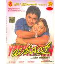 Yeshwanth - 2005 Video CD