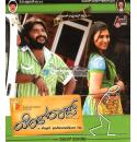 Yogaraj But - 2011 Audio CD