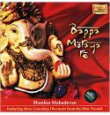 Bappa Moraya Re - Shankar Mahadevan (Spiritual) Audio CD