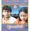 Janumada Jodi - 1996 Video CD