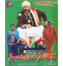 Simhadriya Simha - 2002 Video CD