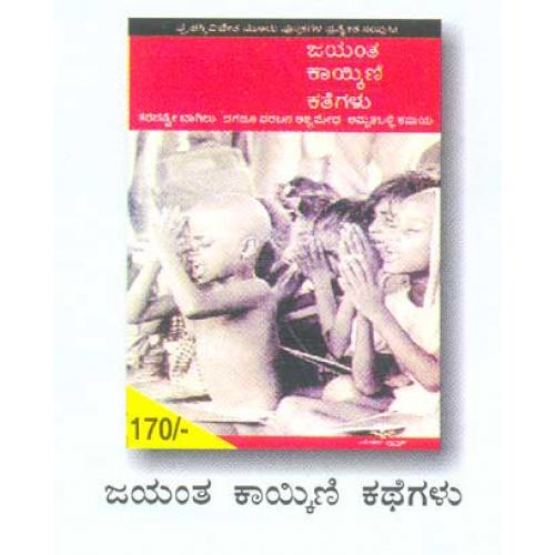 Jayant Kaikini Collection - Stories Book