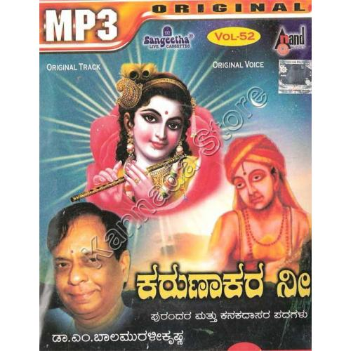 Vol 52-Karunakara Nee - Dr. Balamuralikrishna MP3 CD