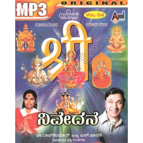 Vol 54-Nivedane - Dr. Rajkumar & S. Janaki MP3 CD