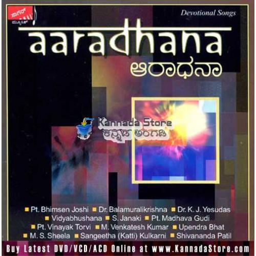 Aaradhana - Kannada Devotional Songs Audio CD