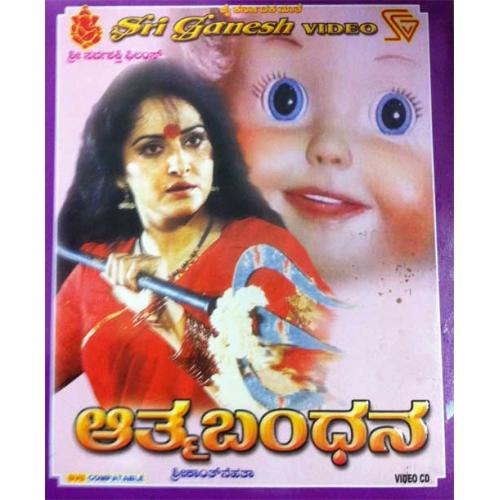 Aatma Bandhana - 1992 Video CD