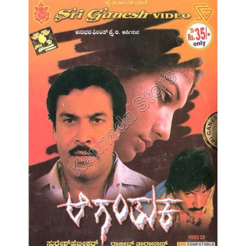 Aaganthuka - 1987 Video CD