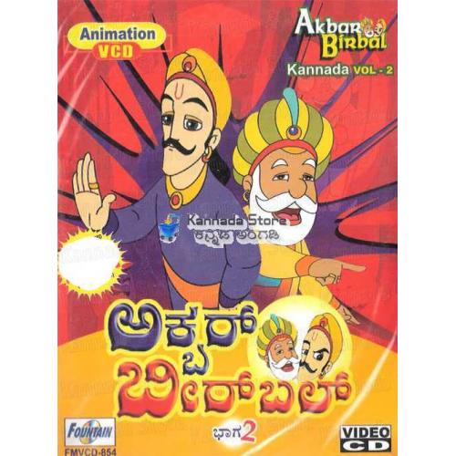Akbar Birbal (Kannada) Part 2 Kids Animation Movie