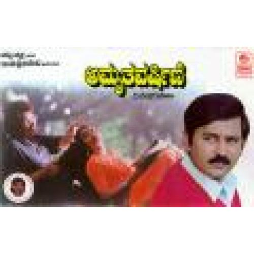 Amruthavarshini - 1996 Audio CD
