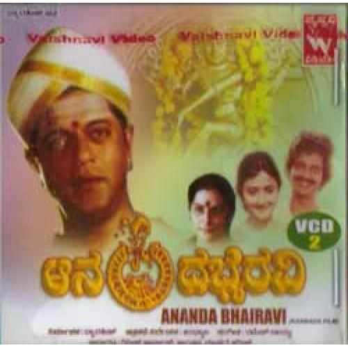 Aananda Bhairavi - 1983 Video CD
