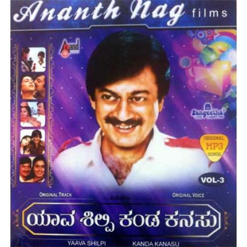 Ananth Nag Film Hits Vol 3 - Yaava Shilpi Kanda Kanasu MP3 CD