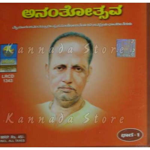 Anantotsava Vol 1 - Mysore Ananthaswamy Audio CD