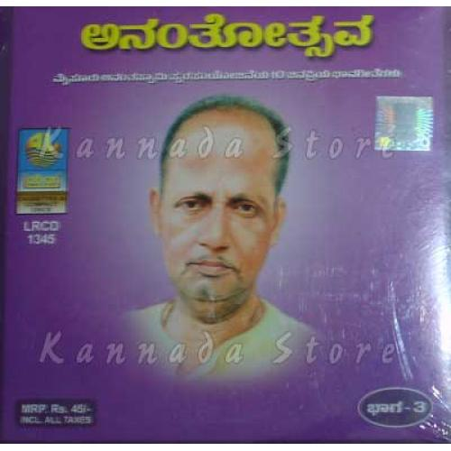 Anantotsava Vol 3 - Mysore Ananthaswamy Audio CD