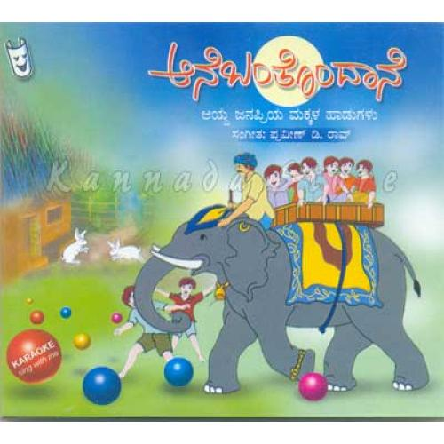 Anebanthondaane - Rhymes - Audio CD