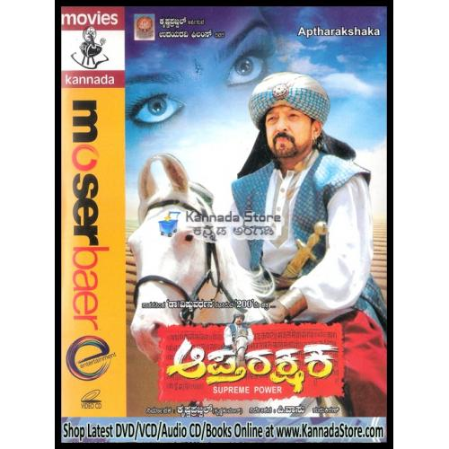 Aaptharakshaka - 2010 Video CD