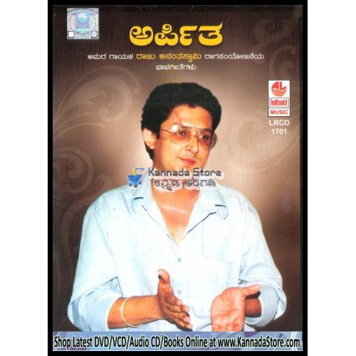 Arpitha - Raju Ananthaswamy (Kannada Light Music) Audio CD