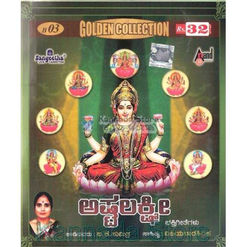 Ashtalakshmi - BK Sumitra Audio CD