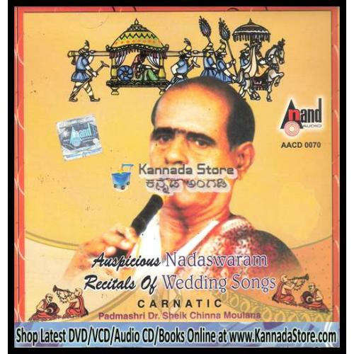 Auspicious Nadaswaram (Instrumental) - Recitals of Wedding Songs