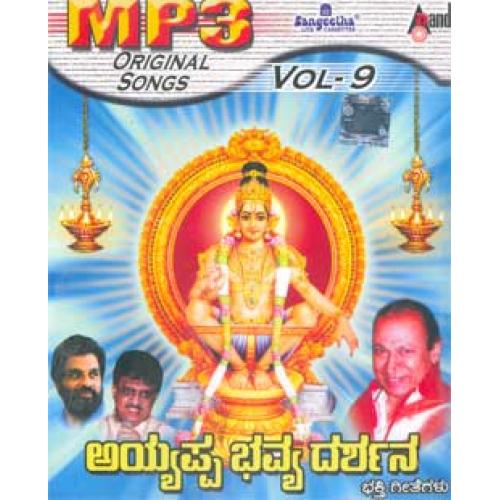Ayyappa Bhavya Darshana - Rare Collections MP3 CD