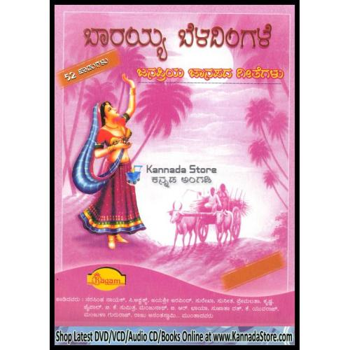 Baarayya Beladingale (Popular Folk Songs Collections) MP3 CD