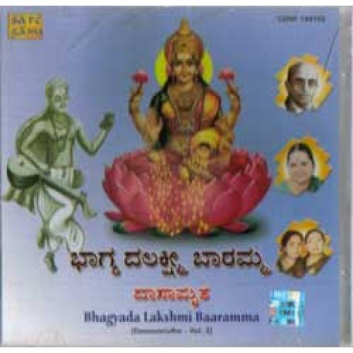 Bhagyada Lakshmi Baaramma - ML Vasantakumari Audio CD