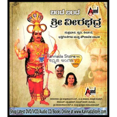 Banda Banda Sri Virabhadra (Devotional) - Various Artists MP3 CD