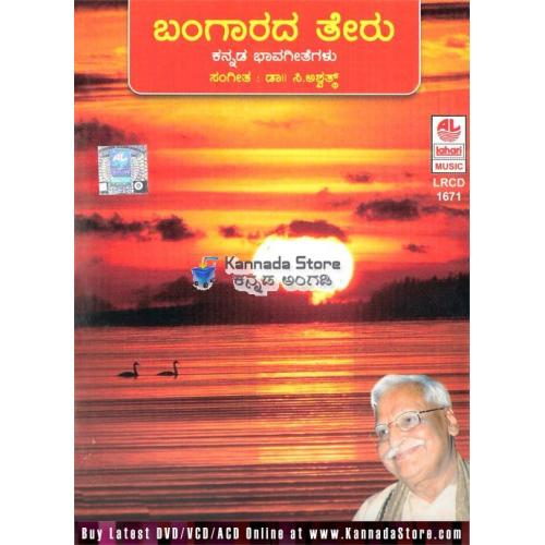 Bangarada Theru (2009) - C. Ashwath Audio CD