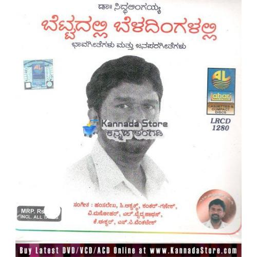 Bettadalli Beladingalalli - Dr. Siddalingiah - Audio CD
