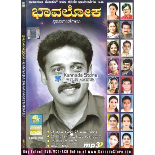 Bhaavaloka - Kannada Bhaavageethegalu With Karaoke MP3 CD