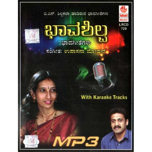 Bhaavashilpi (Bhaavageethe Collections) + Karaoke Tracks MP3 CD