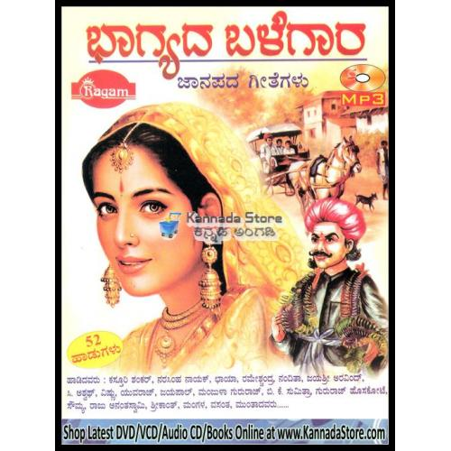Bhagyada Balegara (Popular Kannada Folk Songs Collections) MP3